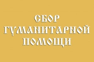 Одесская епархия начала третий этап сбора гуманитарной помощи