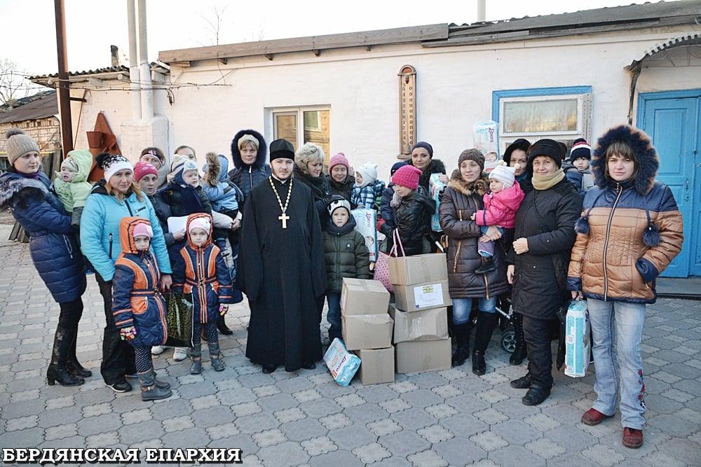 БЕРДЯНСКАЯ ЕПАРХИЯ. Переселенцы из зоны АТО получили гуманитарную помощь