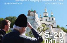"""В галереї """"Соборна"""" до другої річниці з дня смерті Блаженнішого Митрополита Володимира буде відкрито фотовиставку та проведено поминальний обід."""