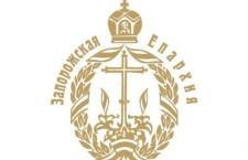 ЗАПОРОЖСКАЯ ЕПАРХИЯ. Епархия приглашает послужить Господу Богу Иисусу Христу своей верой и добрыми делами.