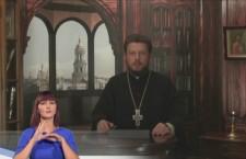 КИЕВ. УПЦ запустила сурдоперевод главной новостной телепрограммы «Православный вестник»