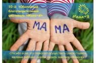 ДНЕПРОПЕТРОВКАЯ ЕПАРХИЯ. Владыка благословил открытие десятого юбилейного фестиваля «Мама + Я»