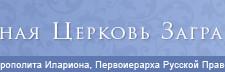 Воззвание Первоиерарха Русской Зарубежной Церкви о помощи беженцам, проживающим в Святогорской Лавре