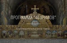 """Програма """"40 храмів"""": у проекта з'явився свій сайт."""