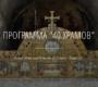Програма «40 храмів»: у проекта з'явився свій сайт.