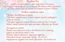 ДОНЕЦЬКА ЄПАРХІЯ. Донецька єпархія УПЦ проведе благодійну акцію «Великодня радість»