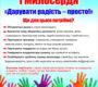 КІРОВОГРАДСЬКА ЄПАРХІЯ. Кіровоградська єпархія розпочинає новий проект «Естафета»