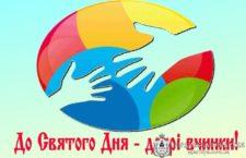 БЕРДЯНСЬКА ЄПАРХІЯ. Православна благодійна акція «До Святого Дня — добрі вчінкі»